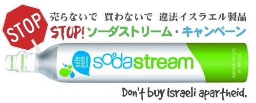 「ストップ!ソーダストリーム」キャンペーン